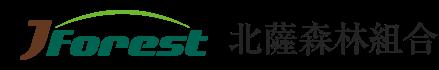 北薩森林組合は薩摩川内市・阿久根市・出水市・長島町・さつま町の3市2町をエリアとする組合です。