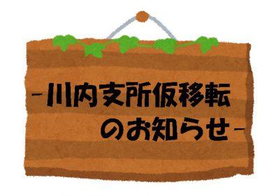 川内支所仮移転のお知らせ